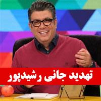 تهدید جانی رضا رشیدپور توسط خبر 22