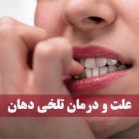 علت تلخی دهان | 26 علل و درمان تلخی دهان در صبح