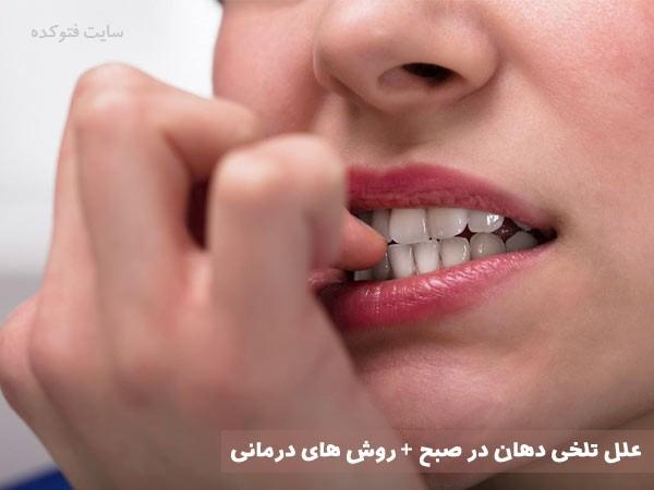 علت تلخی دهان در صبح نشانه چه بیماری است + رفع