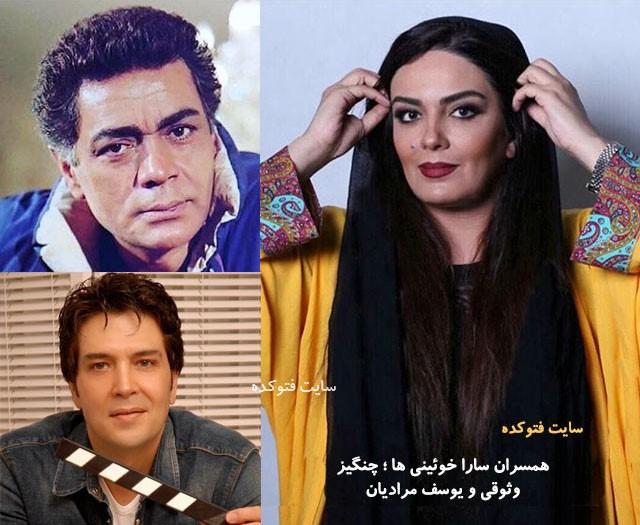 عکس بازیگران طلاق گرفته جدید سارا خوئینی ها و همسرانش