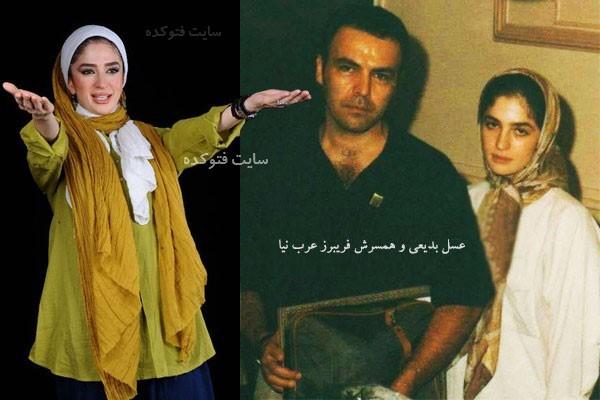 زوج های بازیگر طلاق گرفته عسل بدیعی و فریبرز عرب نیا