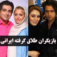 عکس و اسامی بازیگران طلاق گرفته ایرانی + علت و بیوگرافی