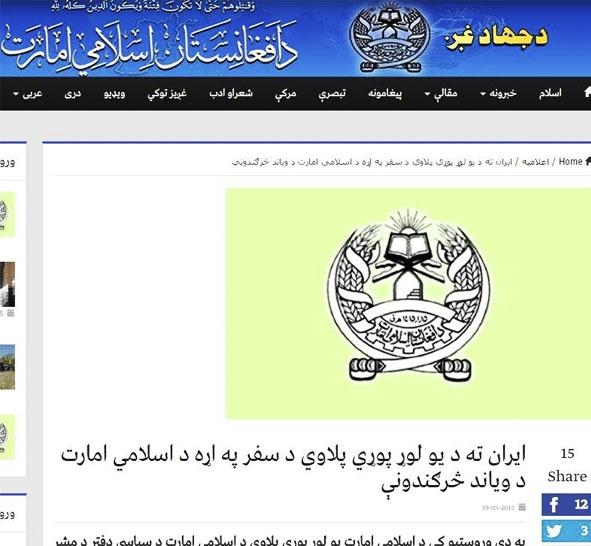 حضور طالبان در ایران تایید شد,تایید سفر طالبان به جمهوری اسلامی ایران,چرا طالبان به ایران آمده است,سفر هئیت طالبان در ایران,طالبان و دیدار با مقامات امنیتی