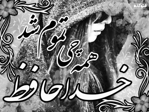 عکس+تلگرام+خدافظ