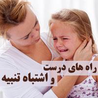 روش صحیح تنبیه کودک و آشنایی با روش های نادرست