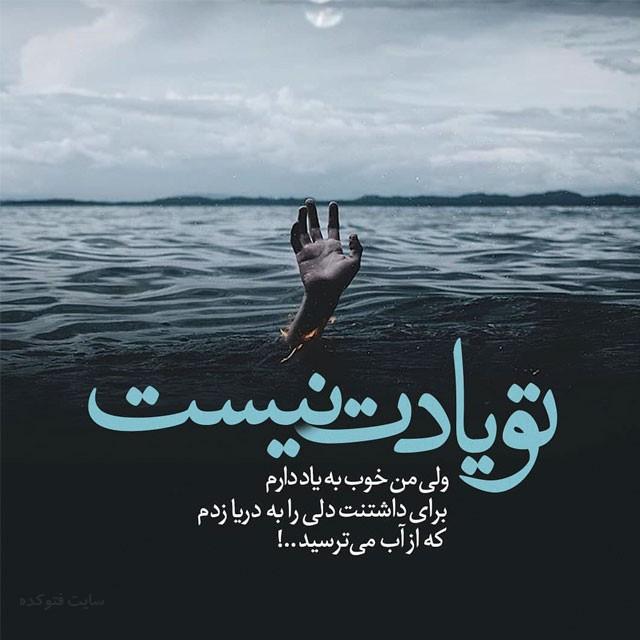شعرهای غمگین تنهایی با عکس