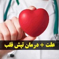 علت تپش قلب + 42 درمان تپش قلب در طب سنتی و خانگی