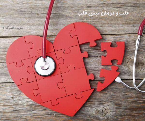 راه درمان تپش قلب در طب سنتی و گیاهی