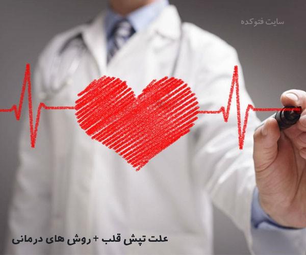 درمان خانگی تپش قلب جوانان و زنان و مردان