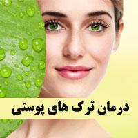 رفع ترک های پوستی + درمان ترک پوستی با طب سنتی