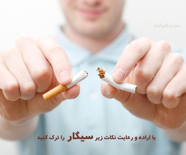 ترک سیگار در منزل با روش های علمی