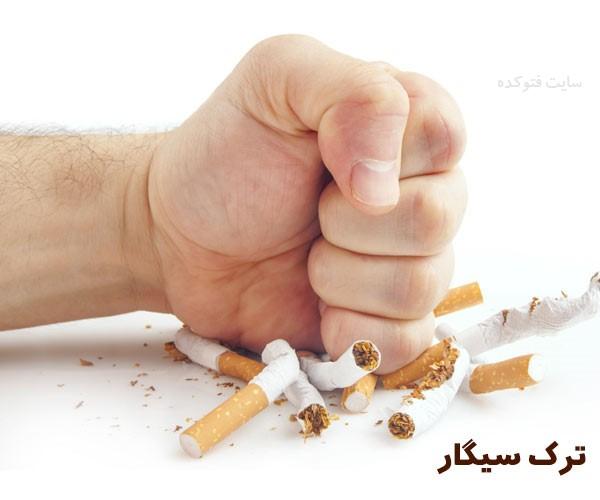 راهکار ترک سیگار