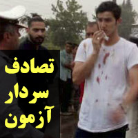 عکس های تصادف سردار آزمون + آخرین وضعیت سلامتی