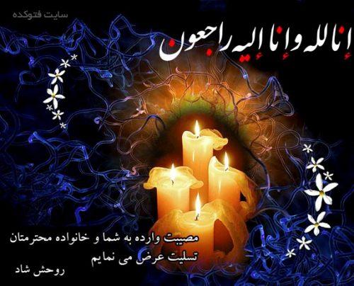 عکس نوشته تسلیت, عکس نوشته انا لله و انا الیه راجعون