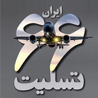 عکس نوشته تسلیت سقوط هواپیما یاسوج