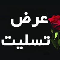 متن پیام عرض تسلیت فوت پدر و مادر + عکس نوشته