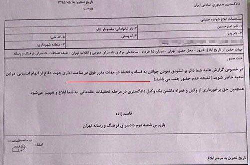 دستگیری امیر تتلو به علت تشویق نمودن جوانان به فساد و فحشا