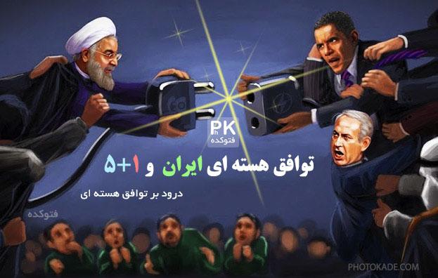توافق هسته ای ایران با آمریکا و 5+1,توافق مذاکران هسته ای,تفاهم هسته ای ایران و آمریکا,توافق هسته ای ایران و 5+1,ایران هسته ای,جشن هسته ای ایران,توافق سیاسی