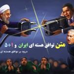 متن توافق هسته ای ایران