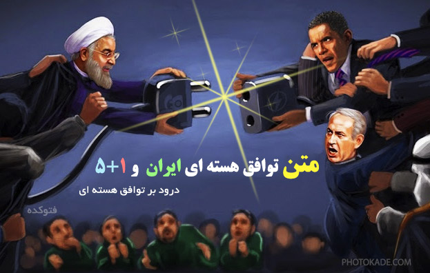 متن توافق هسته ای ایران آمریکا و 5 +1,متن توافق هسته ای ایران,متن های توافق هسته ای,توافق,جزئیات توافق هسته ای ایران و آمریکا,اخبار توافق هسته ای,توافق اتمی