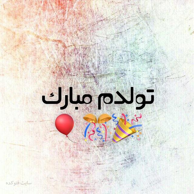 متن تولدم مبارک جدید با عکس