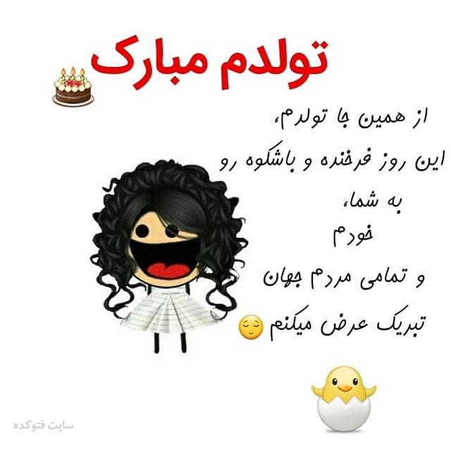 متن تبریک تولد خودم بهمن