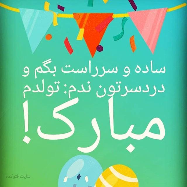 عکس نوشته تولدم مبارک شاد