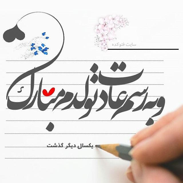 متن تولدمه غمگین با عکس نوشته پروفایل