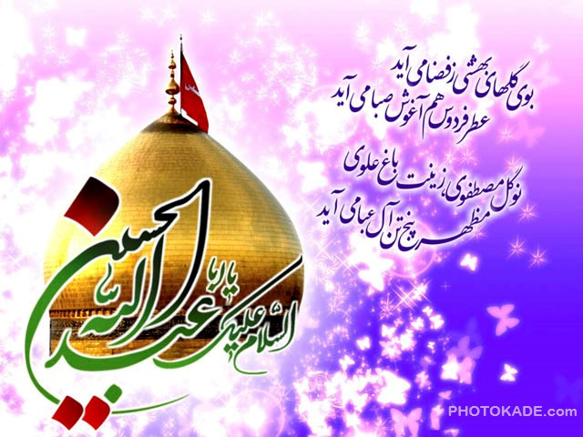 Image result for ‫ولادت امام حسین‬‎