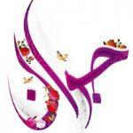 عکس نوشته تبریک روز جوان ولادت حضرت علی اکبر + متن