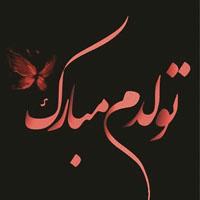 عکس نوشته تولدم مبارک + عکس پروفایل و متن تبریک تولدم
