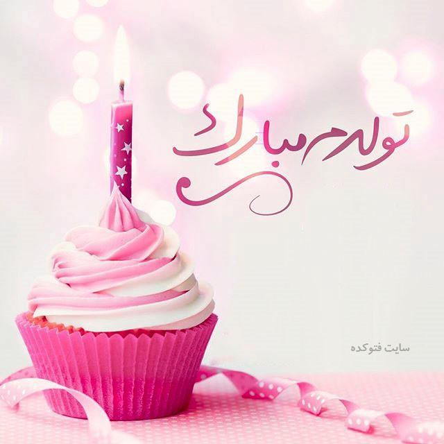 عکس نوشته تولدم مبارک با متن غمگین و عاشقانه