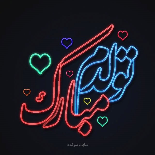 عکس پروفایل تولدم مبارک با متن غمگین و عاشقانه