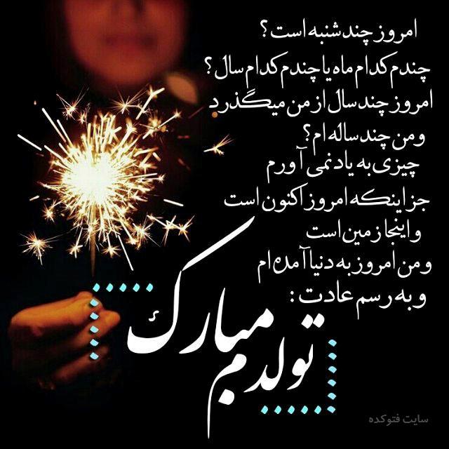 عکس نوشته های غمگین تولدم مبارک