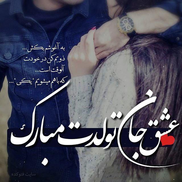 عکس نوشته تبریک تولد عاشقانه برای همسر + متن تبریک تولد جدید
