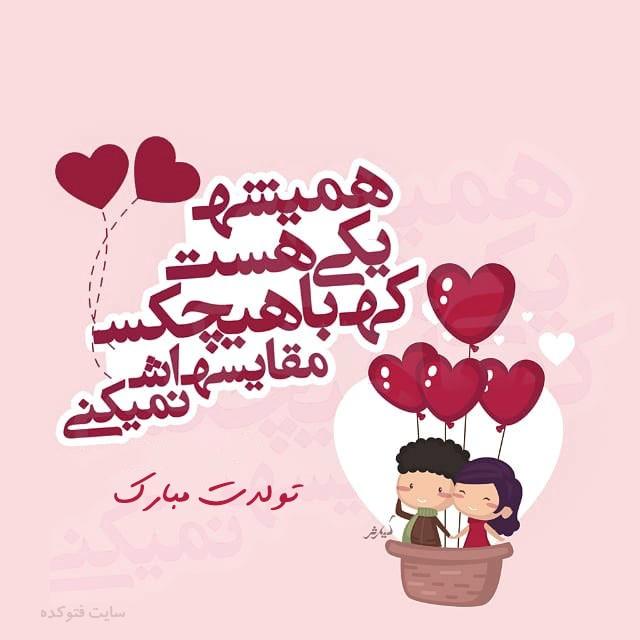 عکس پروفایل تبریک تولد فانتزی و کارتونی عاشقانه + متن تبریک تولد جدید
