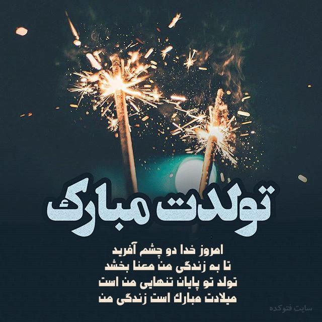 عکس تولدت مبارک + متن تولد جدید