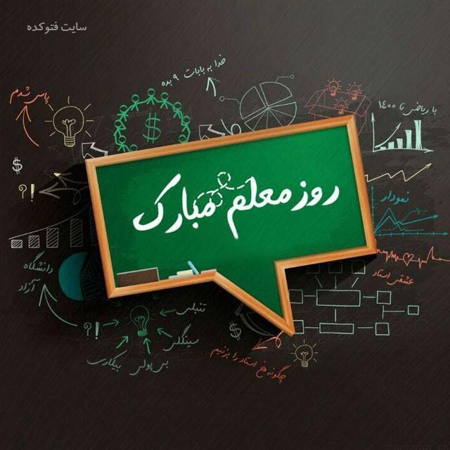 تصویر روز معلم برای پروفایل