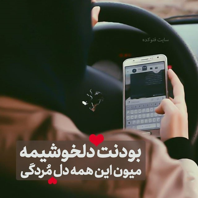 عکس پروفایل و متن عاشقانه خاص 2019