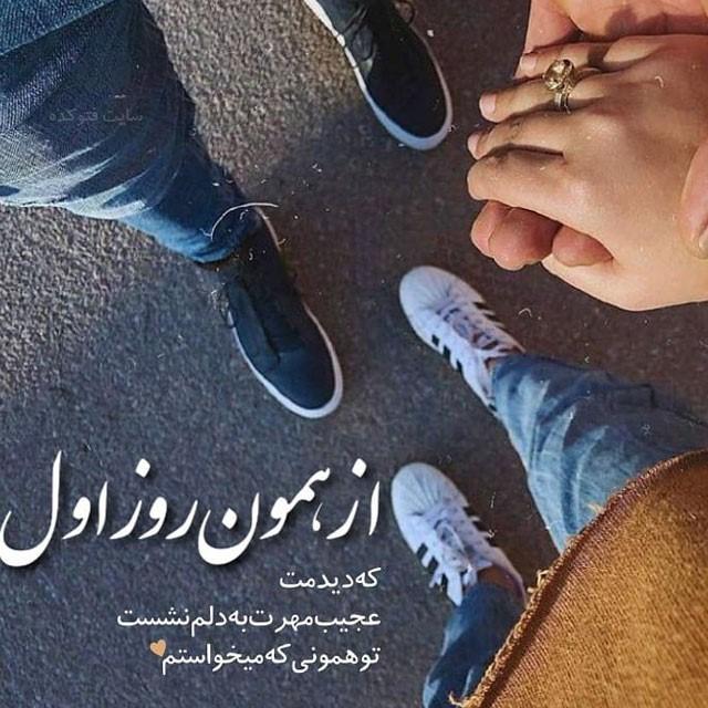 تصاویر خاص و متن عاشقانه 2019