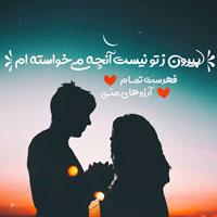 متن احساسی عاشقانه + جملات عاشقانه کوتاه