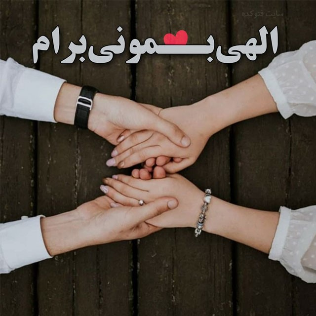 جمله های عاشقانه احساسی برای همسر