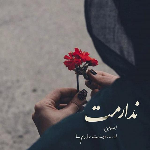 جملات عاشقانه غمگین کوتاه با عکس