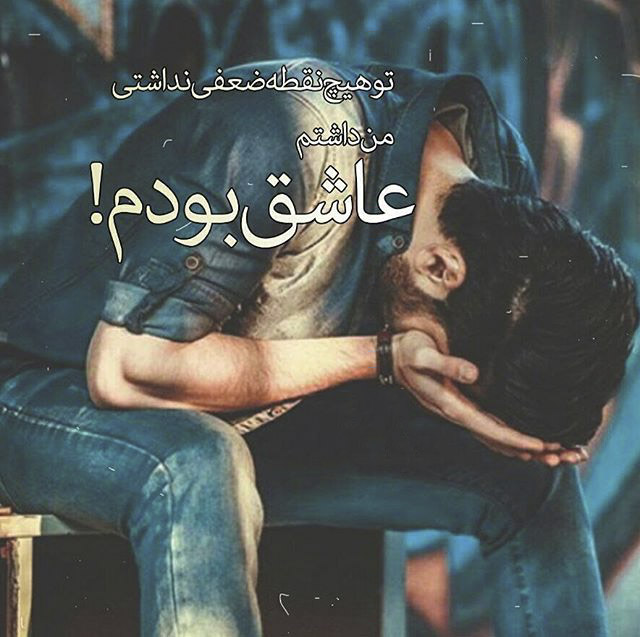 عکس  و جملات عاشقانه غمگین کوتاه
