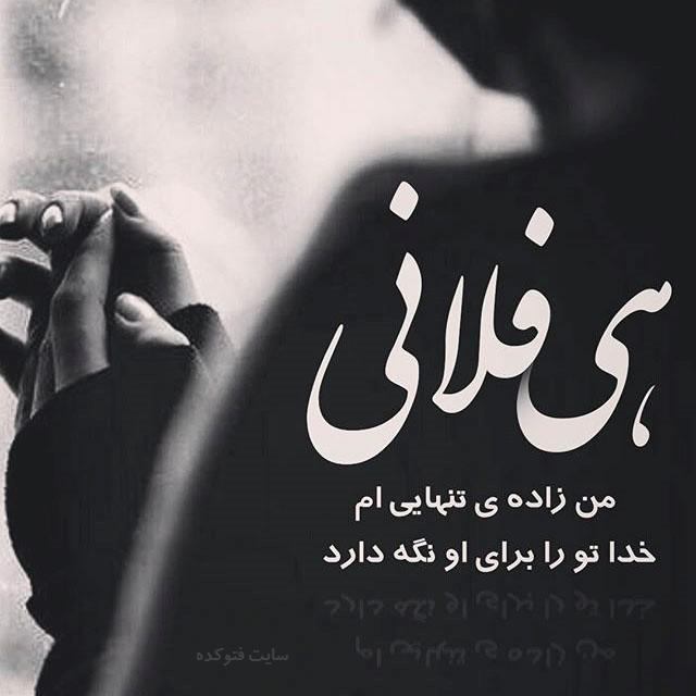 عکس نوشته تنهایی با متن و جملات غمگین