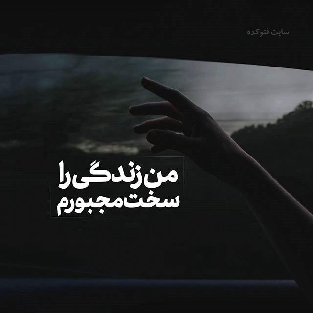 عکس نوشته پروفایل تنهایی و غمگین با متن های حساسی