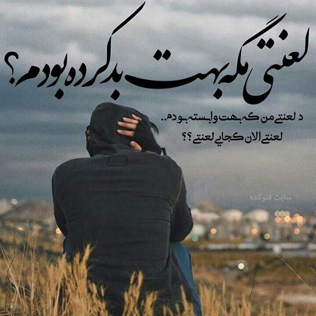 عکس نوشته تنهایی و غمگین با متن های حساسی