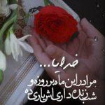 عکس پروفایل ماه رمضان 96 + متن و اس ام اس