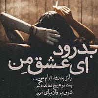 عکس نوشته های غمگین + تکست
