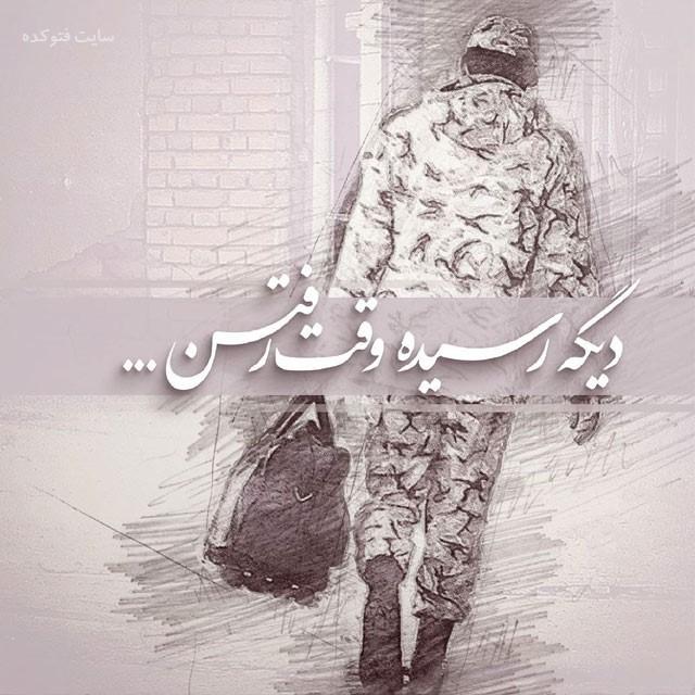 متن تبریک سربازی رفتن با عکس غمگین